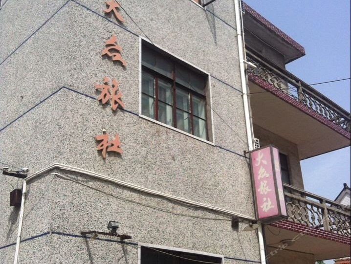 上海大众旅馆
