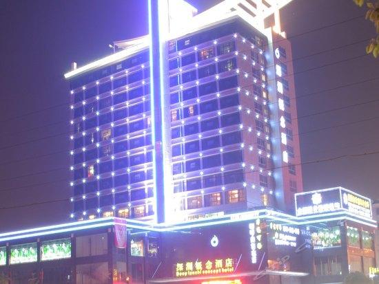 深澜概念酒店