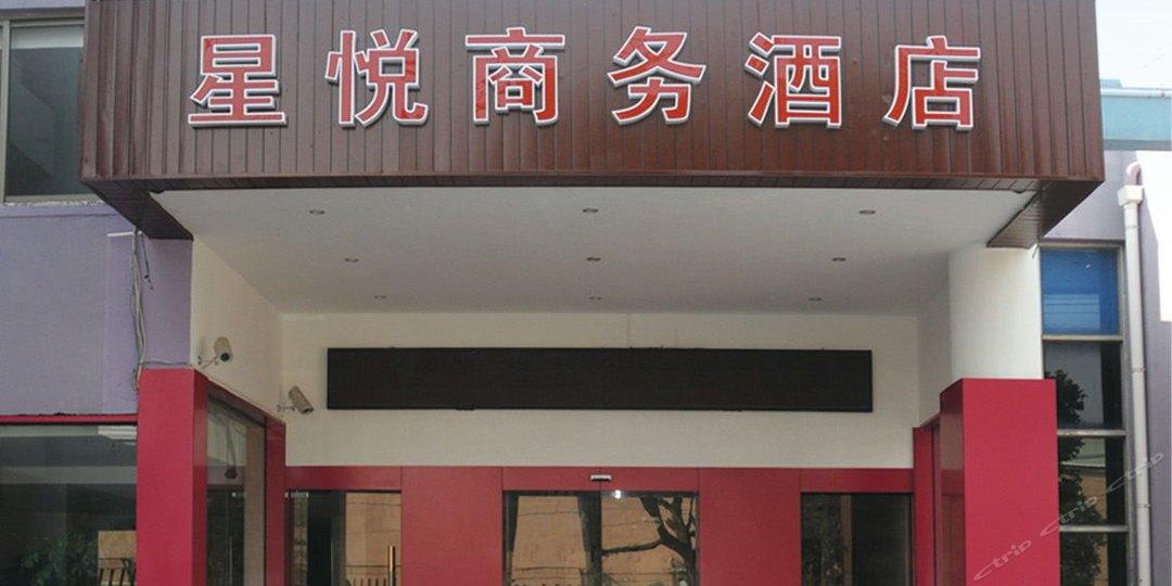 上海星悦商务酒店机场(南门店)