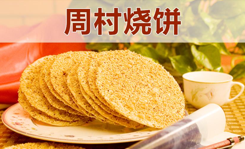 周村烧饼(缤纷五洲总店)