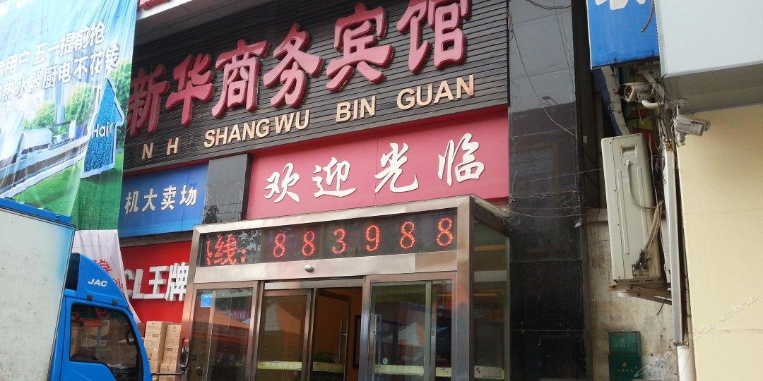 济宁新华商务宾馆