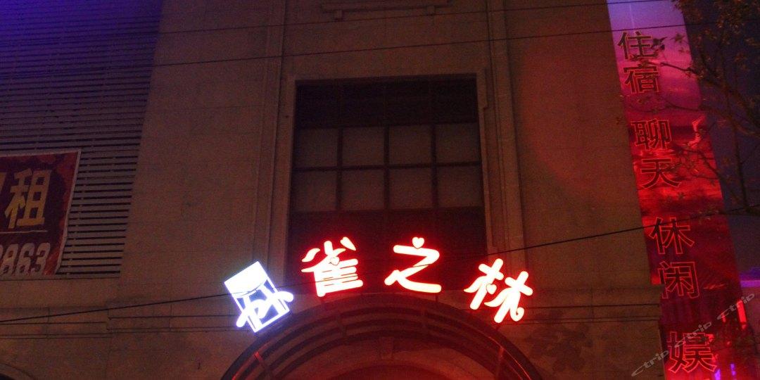 上海雀之林精品时尚酒店