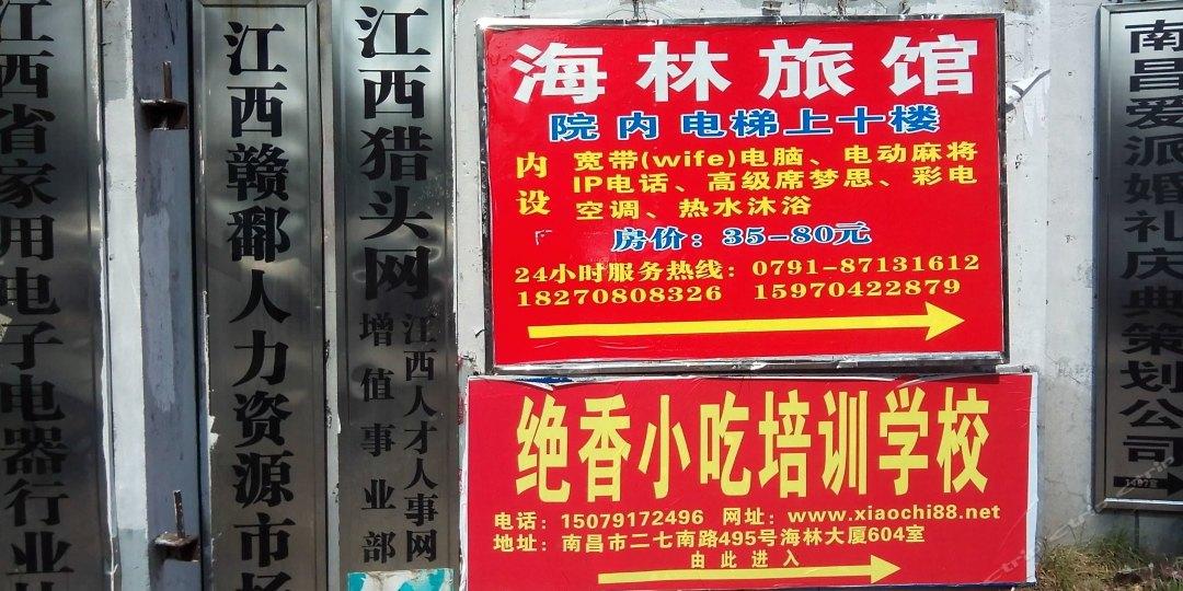 海林旅馆(火车站西广场店)