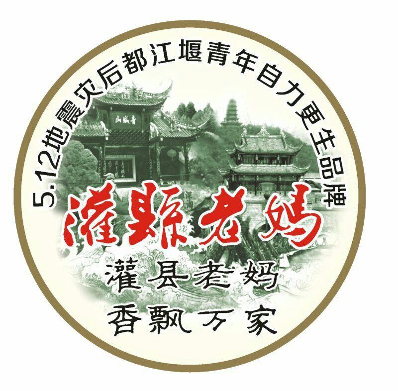 灌县老妈砂锅串串(厚街万达店)