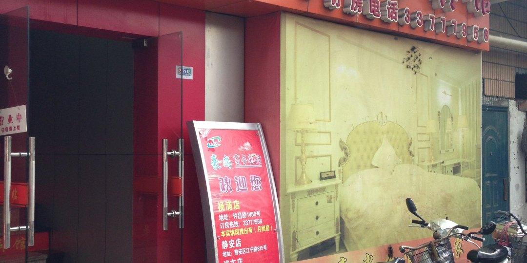 豪尚商务宾馆(杨浦店)