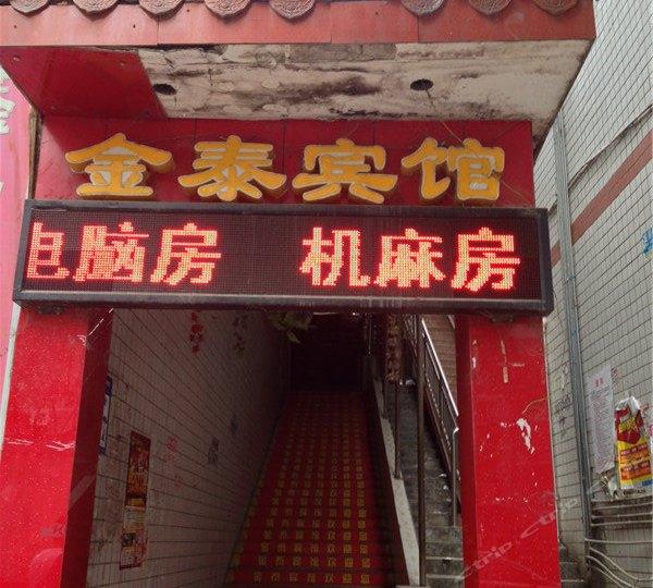 重庆巫山金泰宾馆
