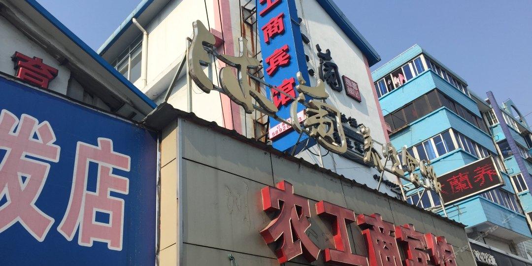 上海农工商宾馆