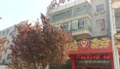 桓台县少海宾馆