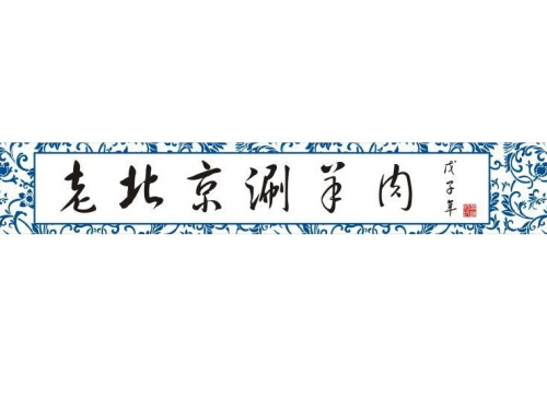 老北京涮羊肉(一九一二店)