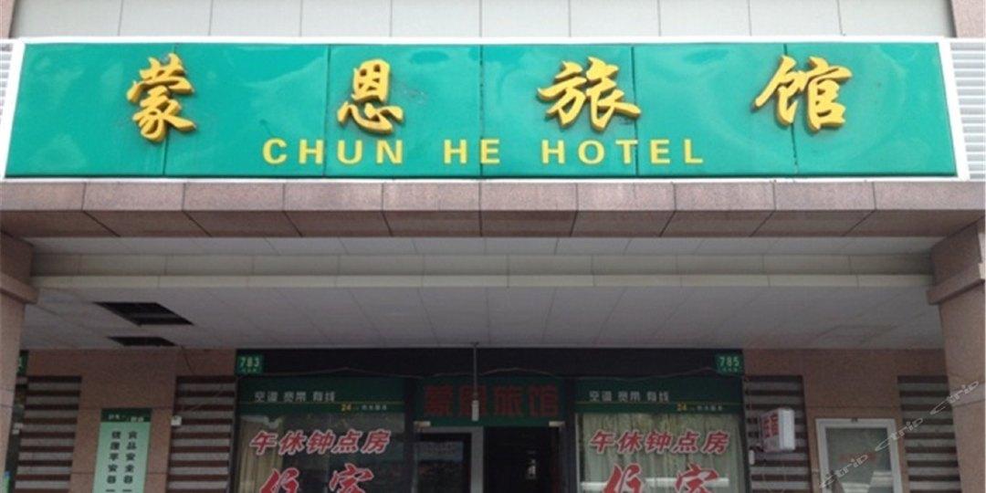 上海蒙恩旅馆