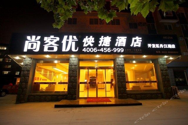 尚客优快捷酒店(青岛开发区丹江路店)