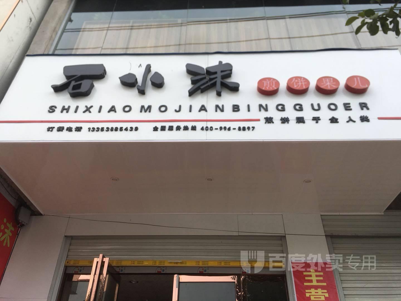 消费提示   石小沫煎饼果儿(新蔡店)  *本团单由【百度外卖】提供
