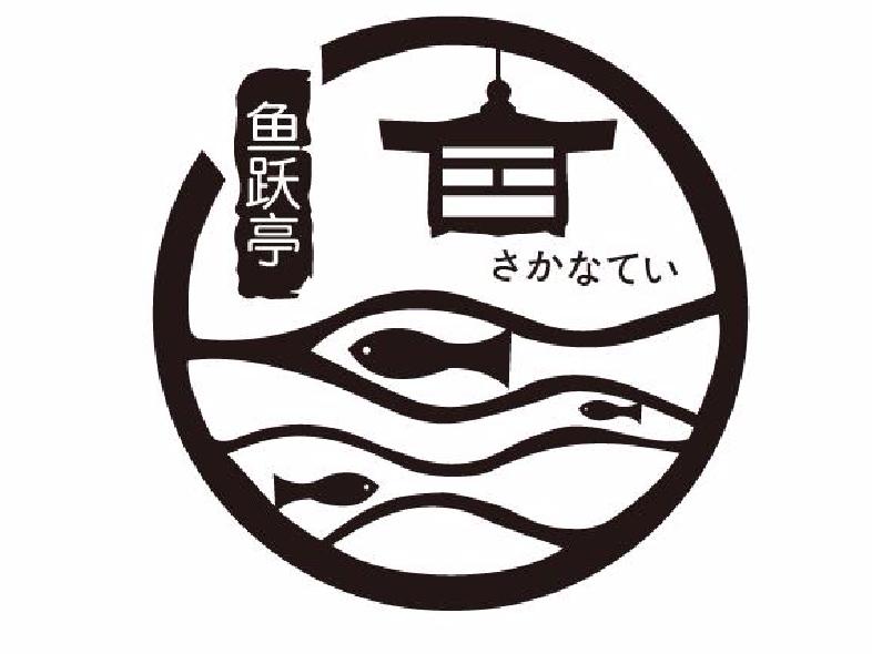 鱼跃亭日式创作料理(澳林广场店)