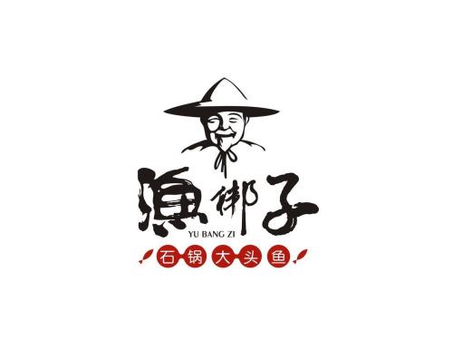 渔梆子石锅大头鱼(秀山店)