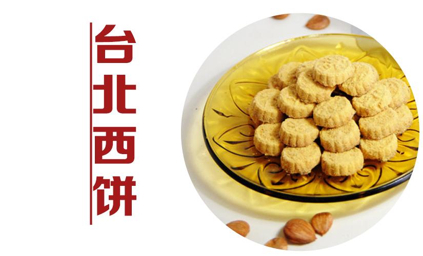 台北西饼(小河店)