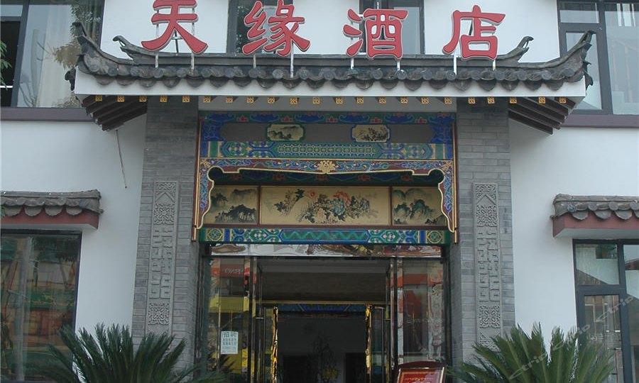 重庆长寿古镇天缘酒店