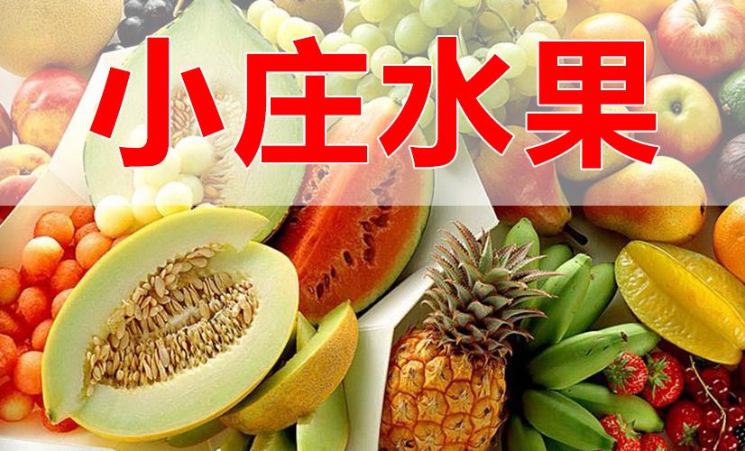小庄水果(科大店)