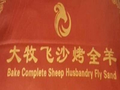 大牧飞沙烤全羊