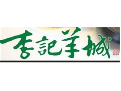 李记羊城(自由大路店)