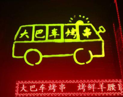 大巴车烤串