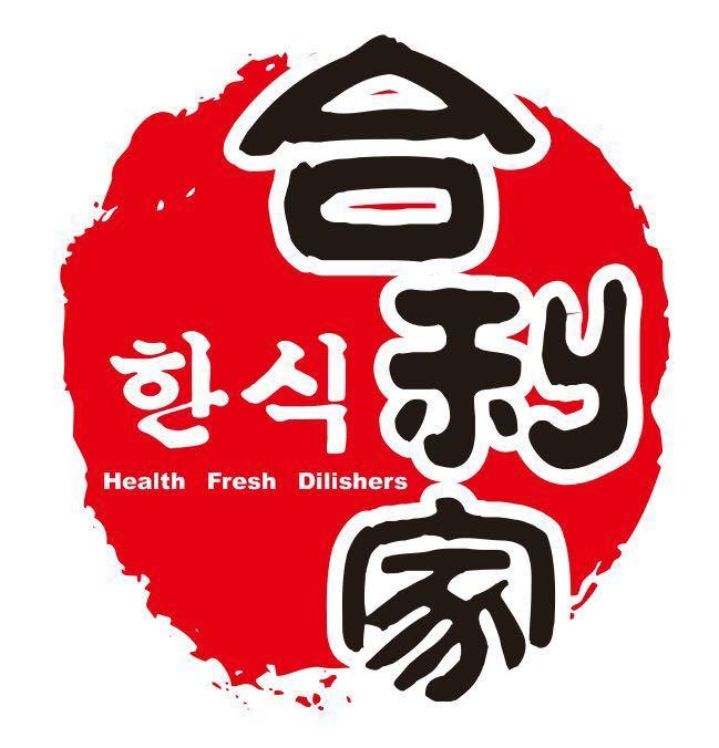 合利家碳火烤肉(江汉路店)