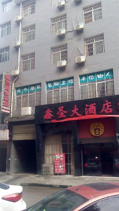 鑫圣商务酒店