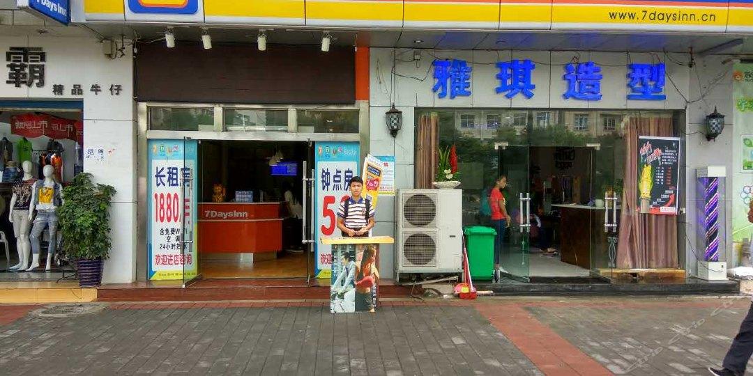 7天连锁酒店(贵阳清镇云岭西路店)
