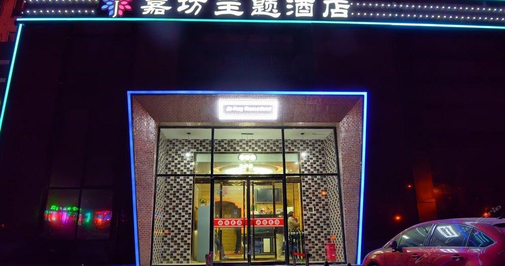 北京嘉坊主题酒店