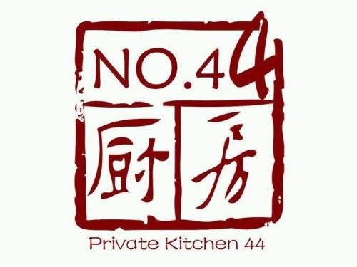胡同四十四号厨房(杏石口路店)