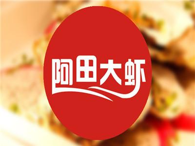 阿田大虾(南口店)