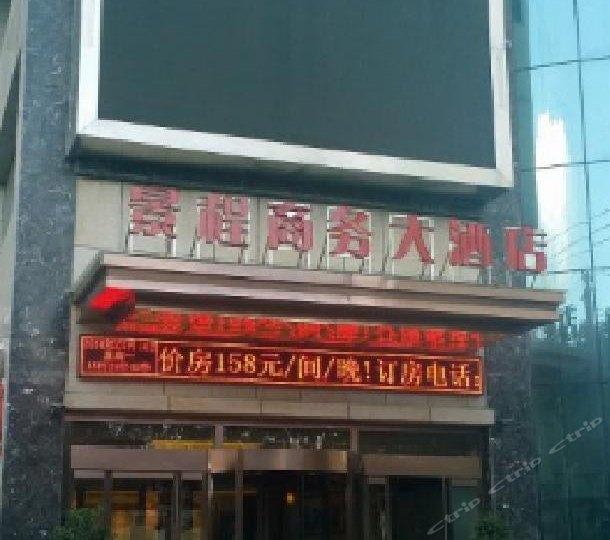景程商务大酒店