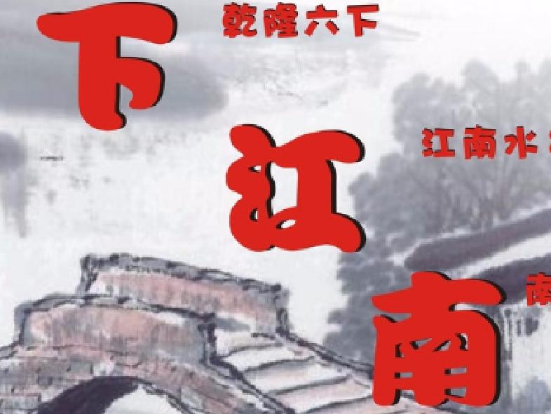 下江南(世纪广场店)