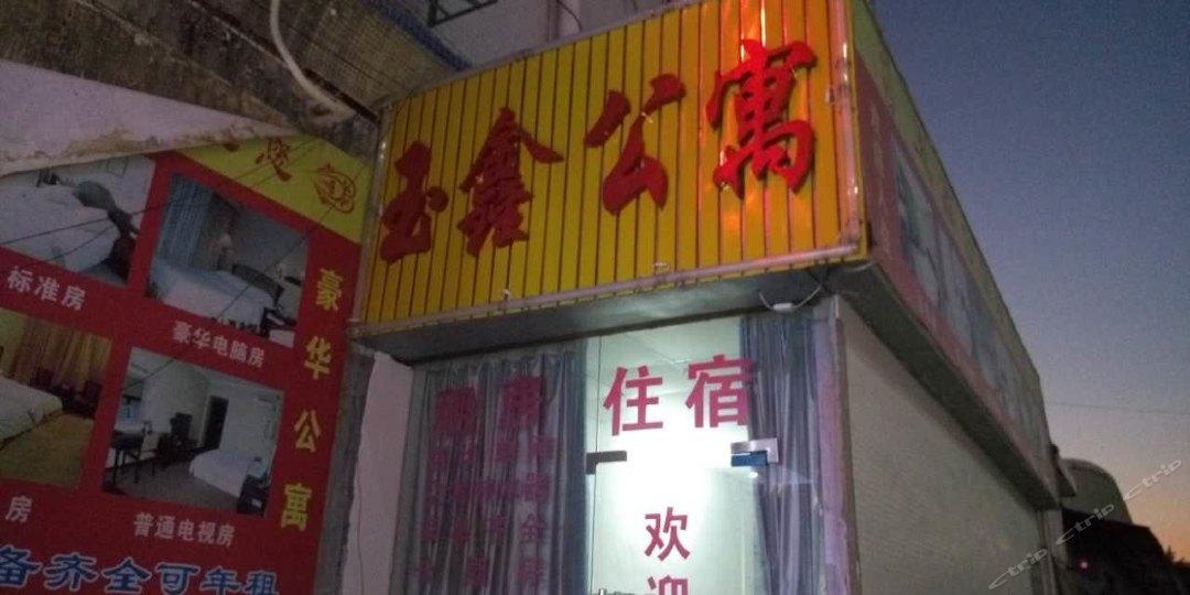 广州增城玉鑫公寓