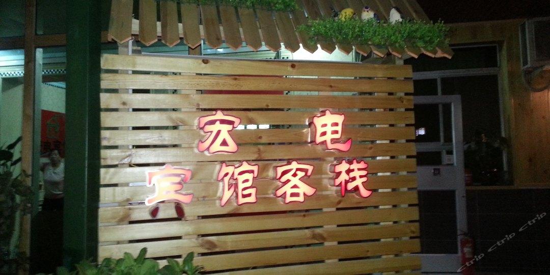 宏电宾馆(报国寺店)