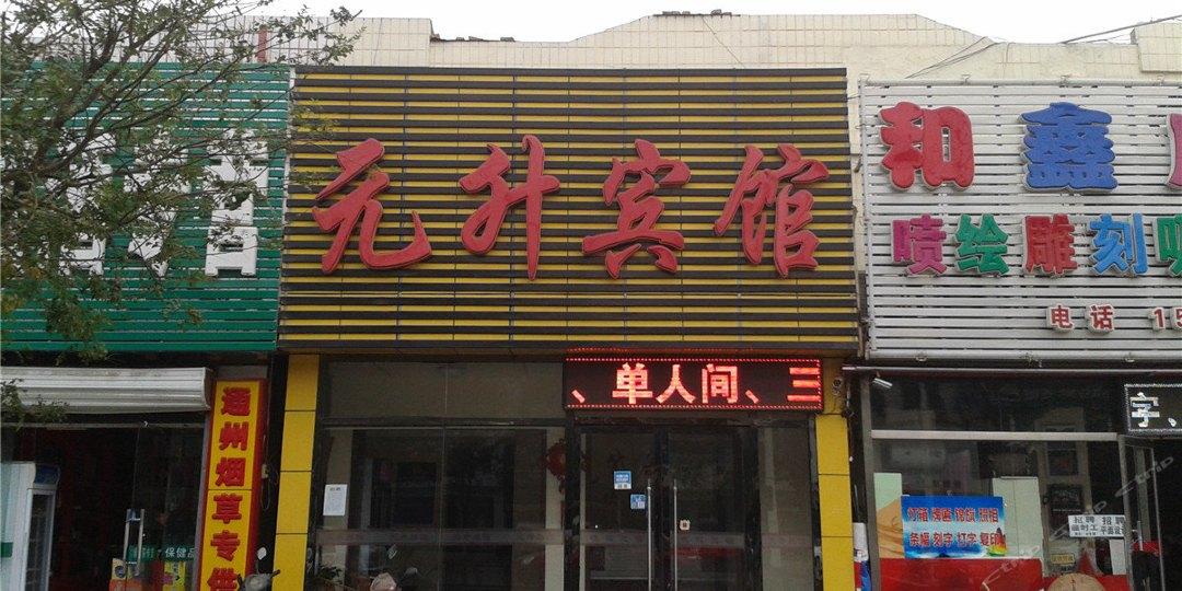 北京元升宾馆