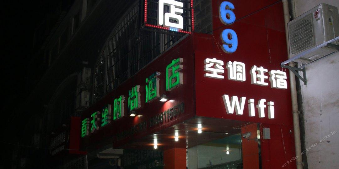 贵阳春天里时尚酒店(白云公园店)