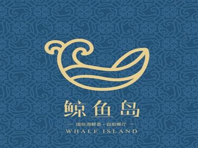 鲸鱼岛国际海鲜荟自助餐厅