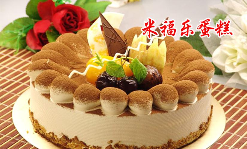 米福乐蛋糕