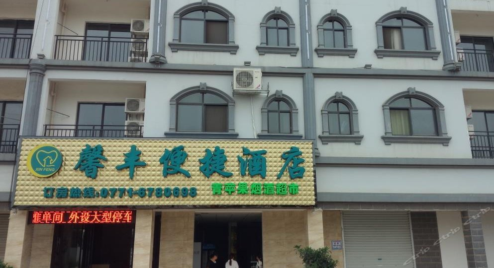 馨丰便捷酒店