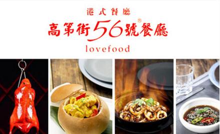 高第街56号餐厅(艳阳路店)