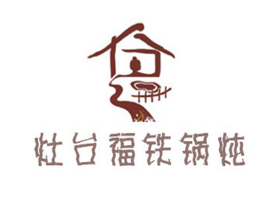 灶台福铁锅炖(河柏街店)