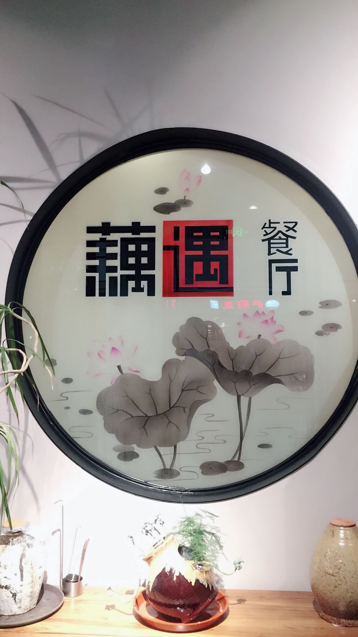 藕遇江南风尚餐厅(田村店)
