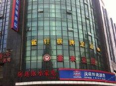 汉庭酒店(杭州古墩路店)