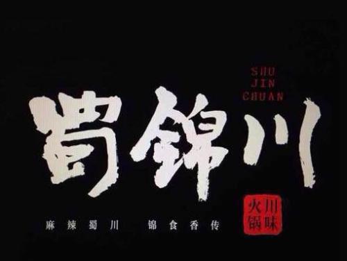 蜀锦川(江宁路店)