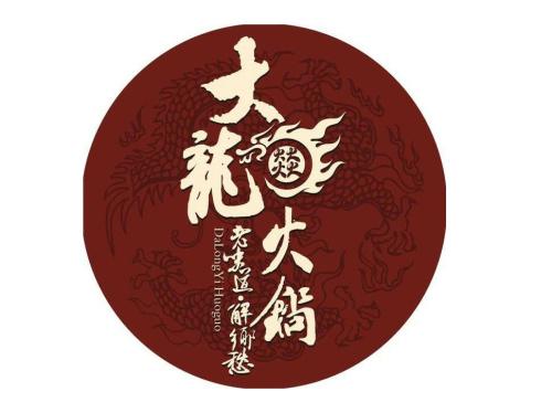 大龙燚火锅(体育路店)