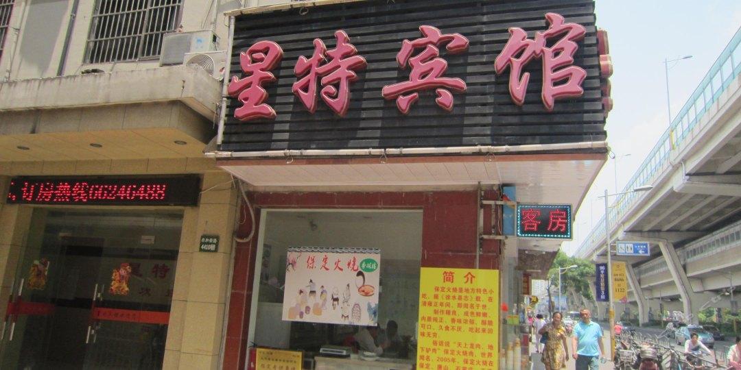 成都瑞思博雅酒店(八宝街店)