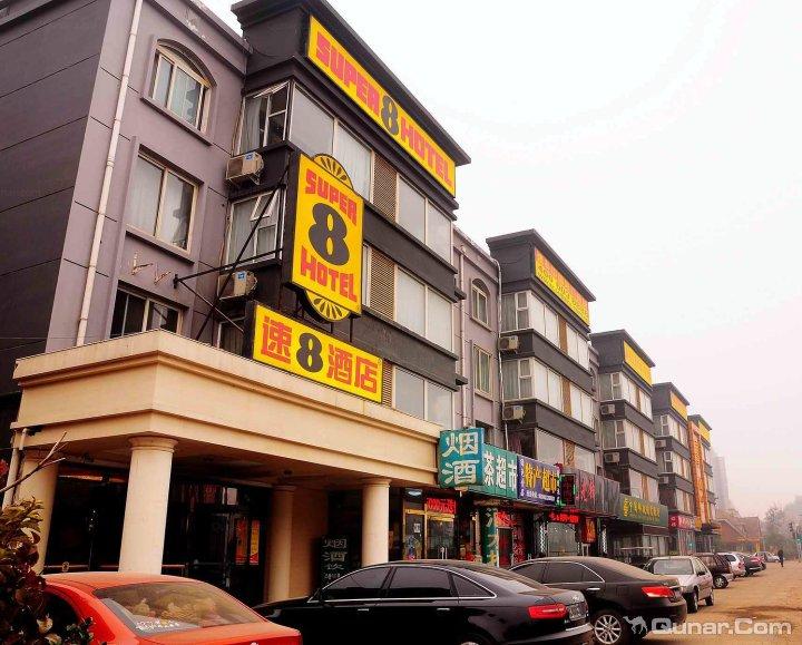 速8酒店(北七家店)