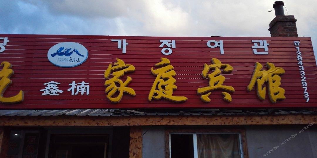 长白山池北鑫楠家庭宾馆