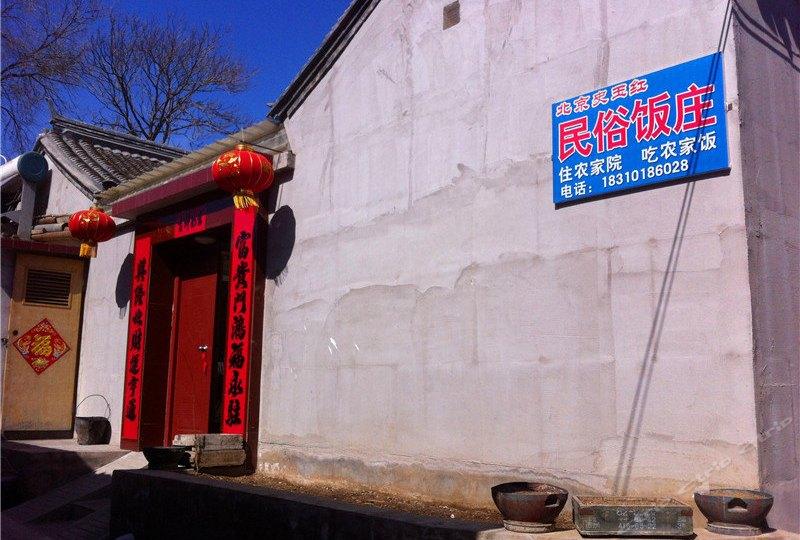 北京史玉红民俗饭庄