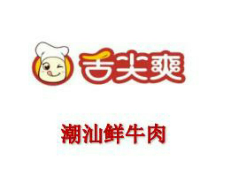 舌尖爽潮汕鲜牛肉火锅(陆港城店)